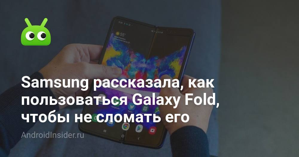 Дроп-тест galaxy z fold 2: что же с ним стало?