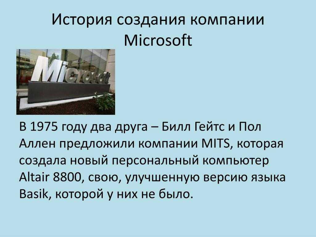 История microsoft | истории брендов