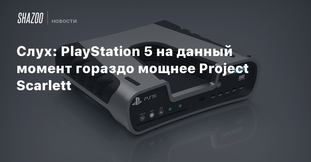 Xbox project scarlett vs ps5: что мы знаем? - spotphone