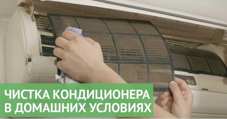 Как почистить кондиционер дома самостоятельно — 7 советов