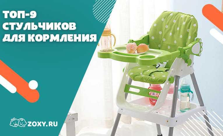 Выбирайте стульчик для кормления малыша и ребенка правильно Полагайтесь на данные в статье которые будут уместны для рациональной покупки