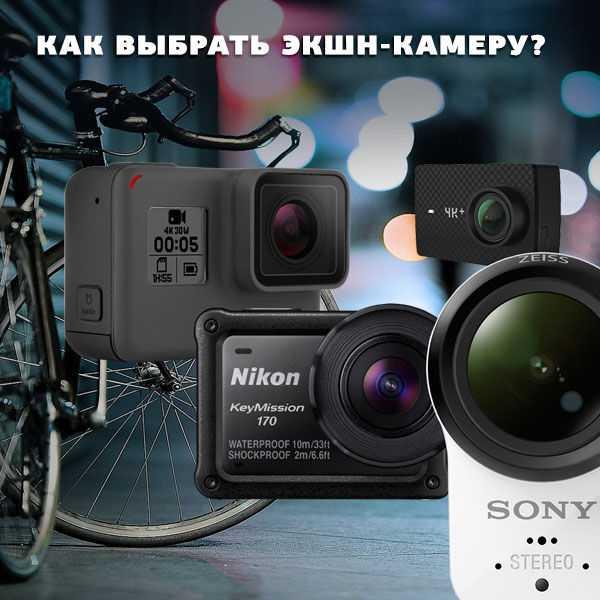 Какую экшн камеру выбрать? основные критерии