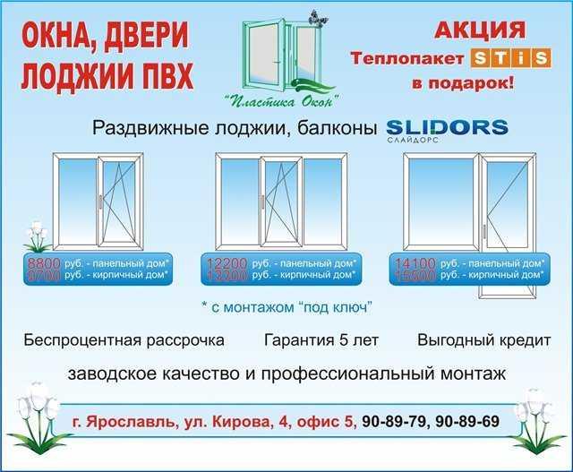 Какие выбрать пластиковые окна - рекомендации эксперта