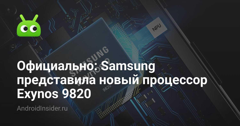 Будущий флагман samsung s21 будет продаваться дешевле предшественников