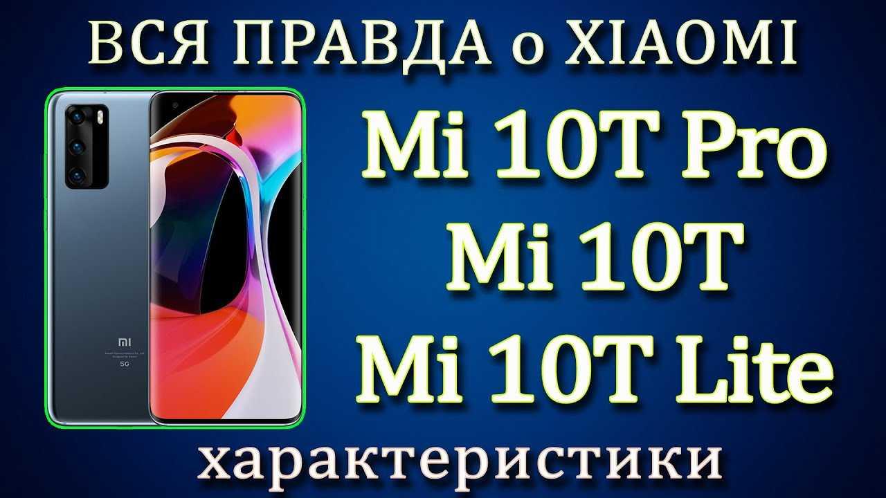 Mi 10t и mi 10t pro —  флагманы с ips дисплеем 144 гц и камерой 108 мп