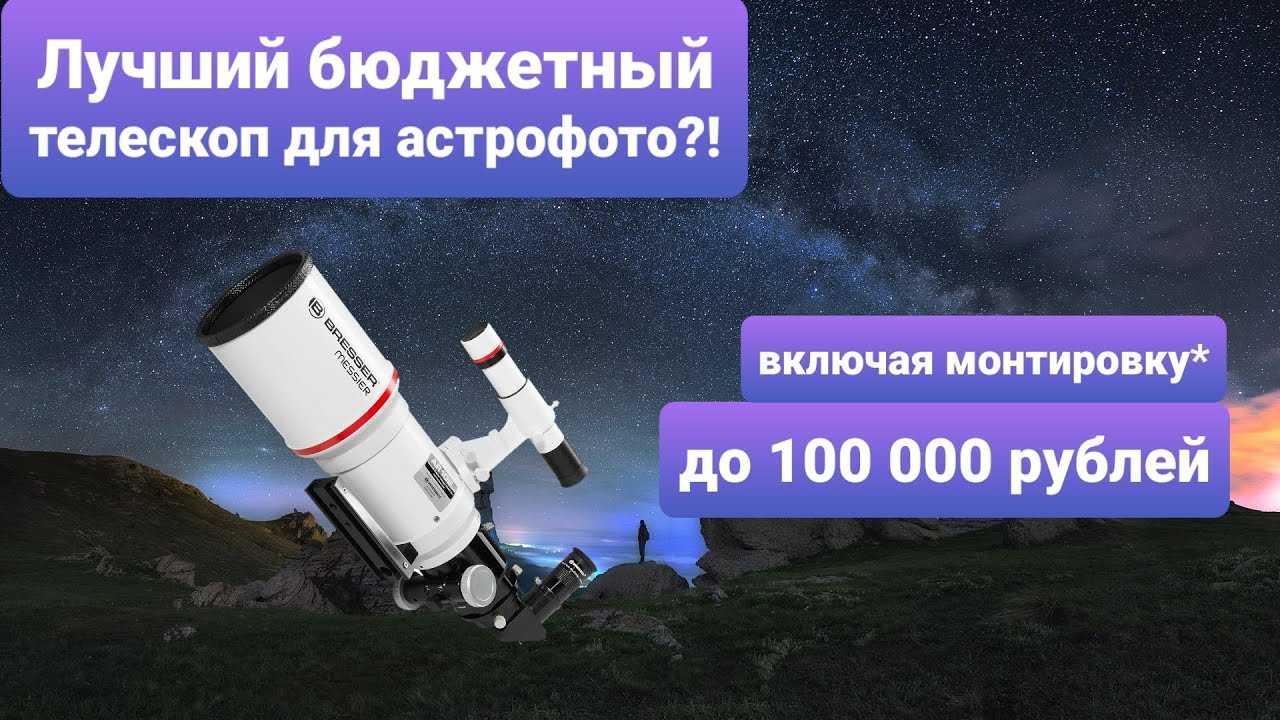 Как выбрать телескоп для начинающих и любителей астрономии: рейтинг 2020 года, бюджетные модели для дома, лучшие фирмы, цены, отзывы