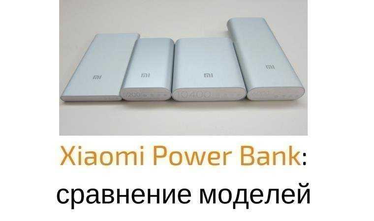 Топ-11 повербанков в 2020 году: рейтинг + советы, как выбрать power bank