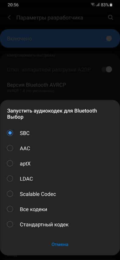 Bluetooth-кодеки и беспроводной звук на смартфоне для «чайников» - deep-review