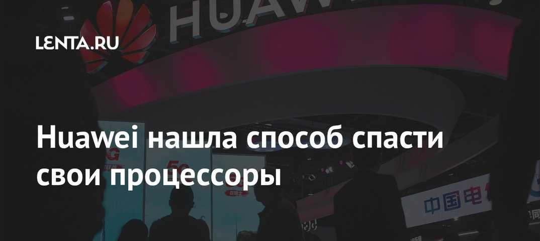 Arm оставит huawei без процессоров для смартфонов из-за санкций сша - cnews