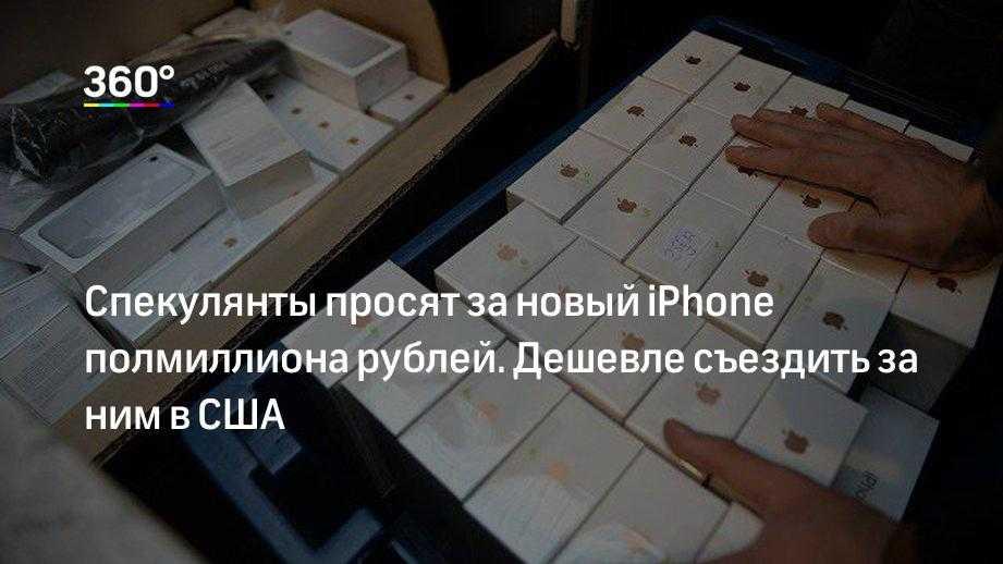 Почему в россии невозможно купить iphone 12 pro