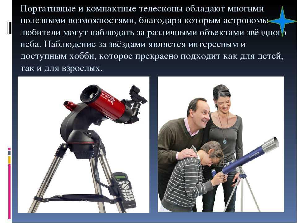 Телескоп для начинающих: рейтинг лучших. какой выбрать для наблюдения за планетами?