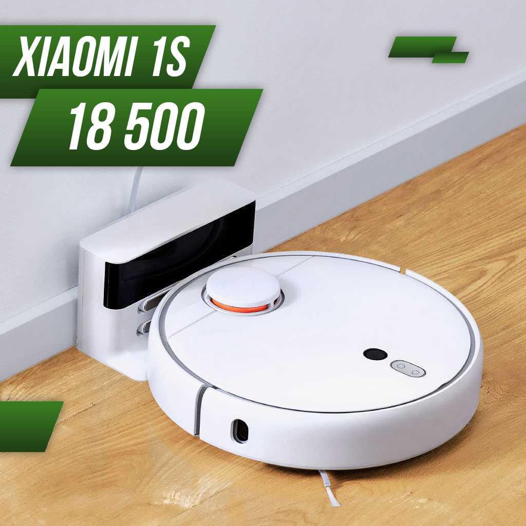 Роботы-пылесосы xiaomi: mi robot, mijia 1s, mijia lds (styj02ym), mijia 1c – описание и сравнение лучших моделей