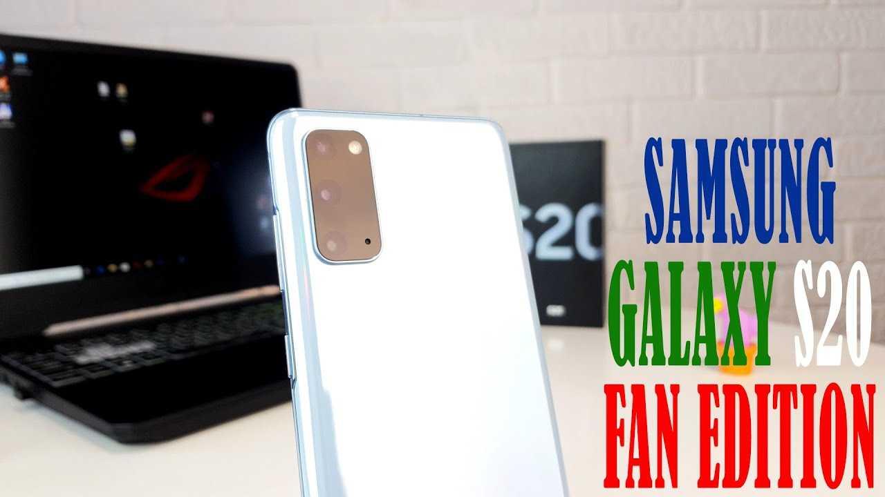 Samsung готовит galaxy s20 fan edition. чем он отличается от обычного galaxy s20