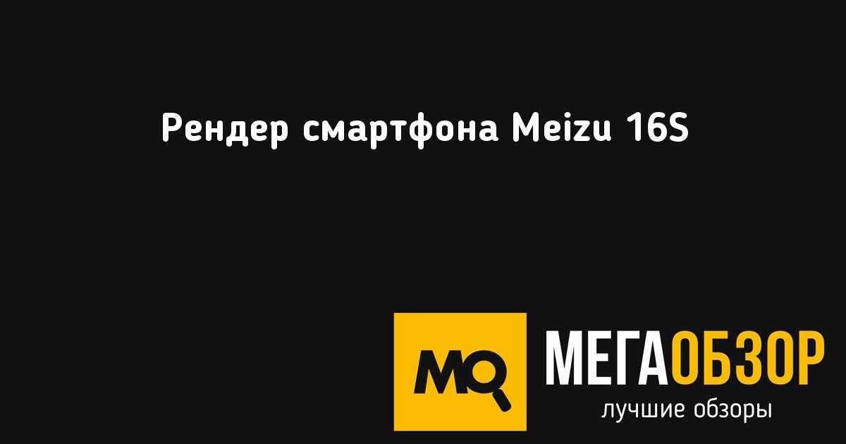 Обзор meizu 17 pro: есть ещё порох в пороховницах! - rozetked.me