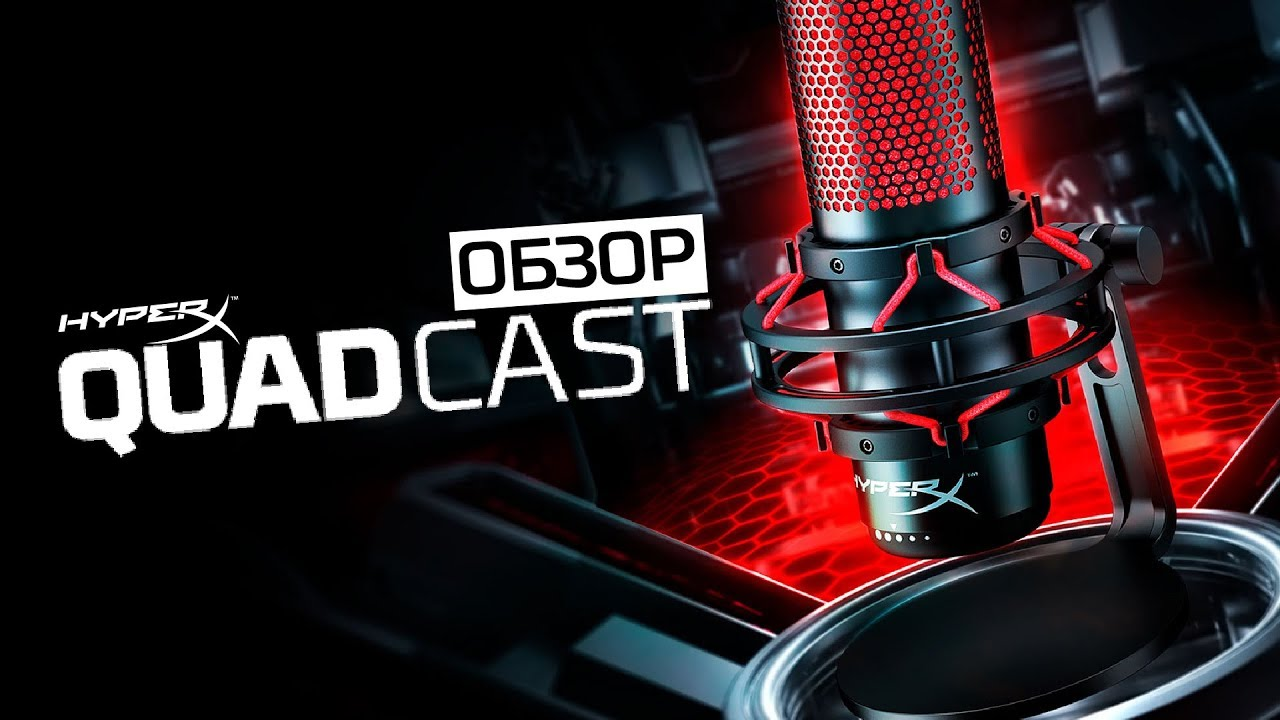 Обзор стримерского микрофона hyperx quadcast s | rbk games