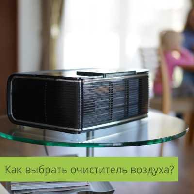 Рейтинг лучших воздухоочистителей для дома 2021: какой выбрать