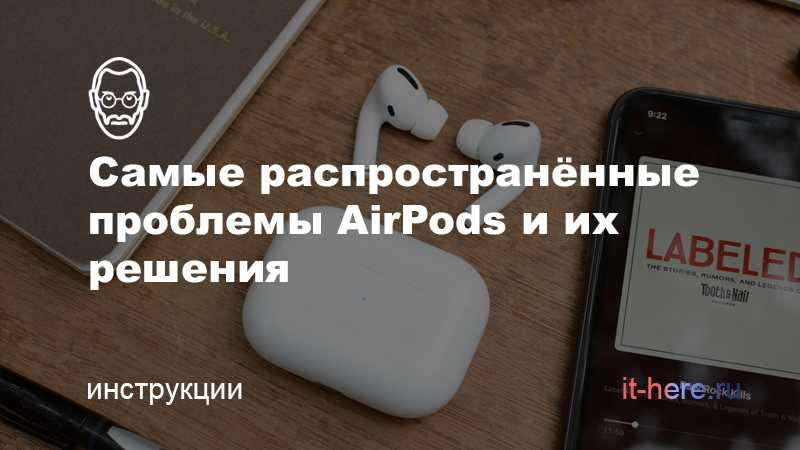 Тихо играет один наушник airpods или earpods на iphone – как решить проблему самостоятельно | новости apple. все о mac, iphone, ipad, ios, macos и apple tv