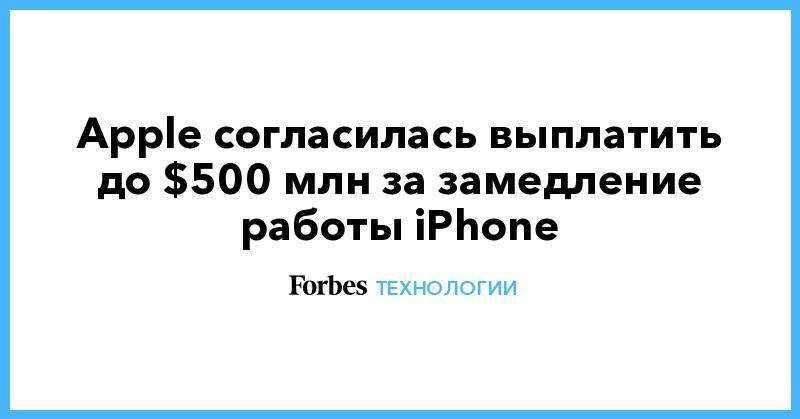 Apple заплатит 500 миллионов долларов за замедление iphone. кто и как получит эти деньги | appleinsider.ru