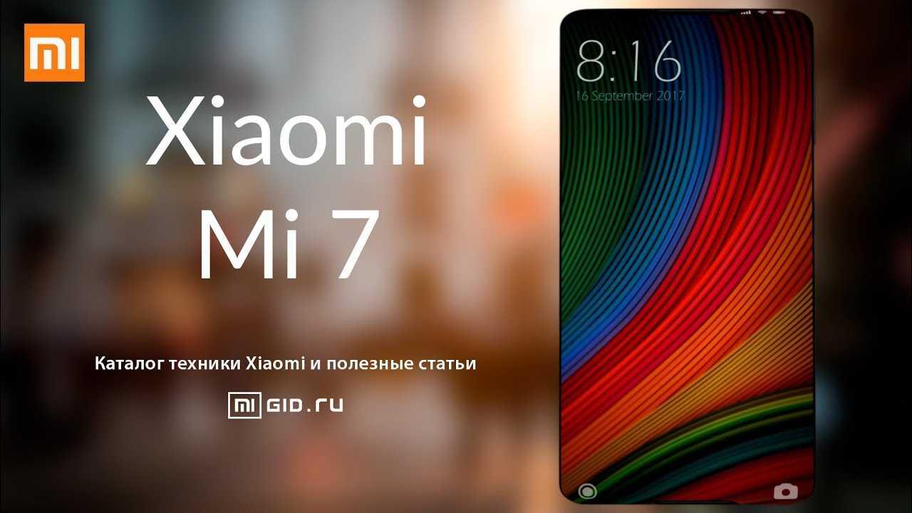 Презентован xiaomi mi9: обзор, характеристики, дата выхода, цена, где купить