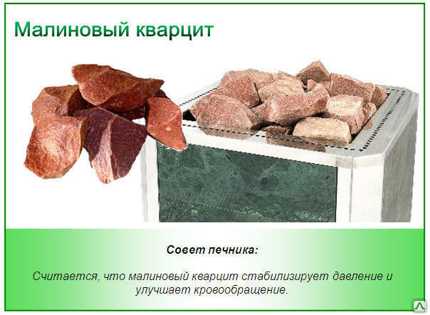 Камни для бани и сауны: как выбрать и какие лучше использовать в парной, полезные свойства