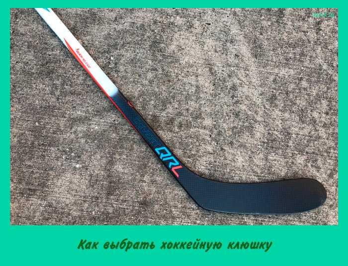 Как выбрать хоккейную клюшку ребенку или взрослому