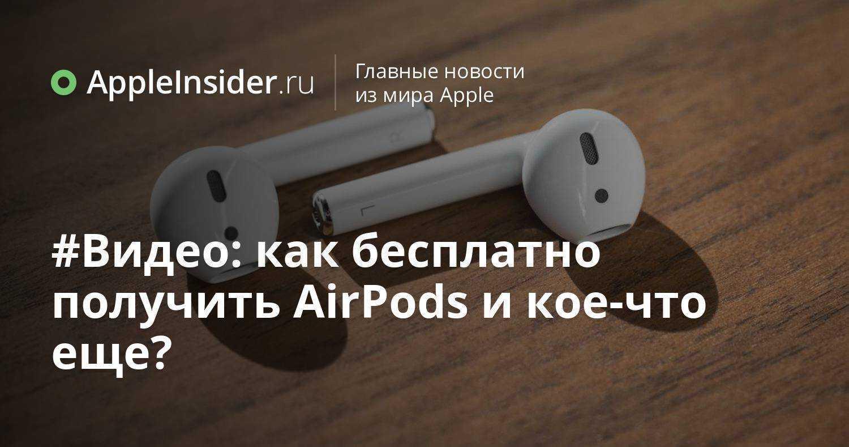 Чем отличается копия airpods от оригинала