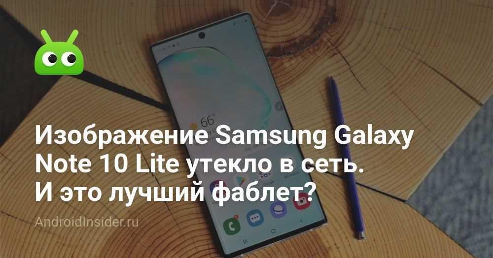 Инсайдер рассказал о дизайне новейшего смартфона samsung galaxy note 10 ► последние новости