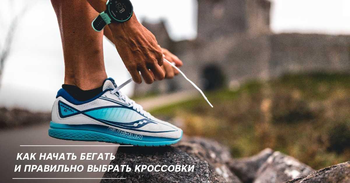 Топ-25 кроссовки для бега зимой и зимнего трейлраннинга 20/21