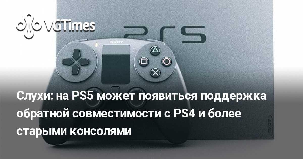 Обратная совместимость, российский рынок и vr: что будет с playstation? интервью с е3 2017 — игромания