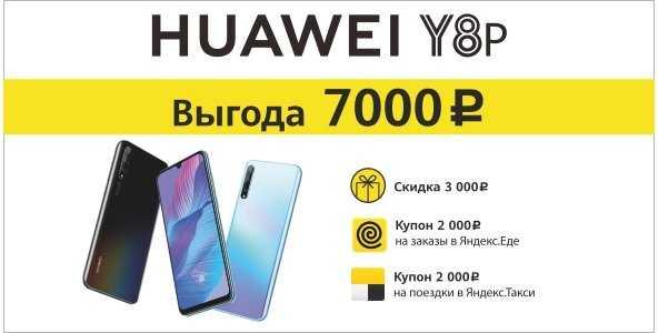 На смартфоны Huawei и многие другие умные девайсы бренда на территории России объявлены скидки в размере до 50% Копания распространила огромный перечень специальных