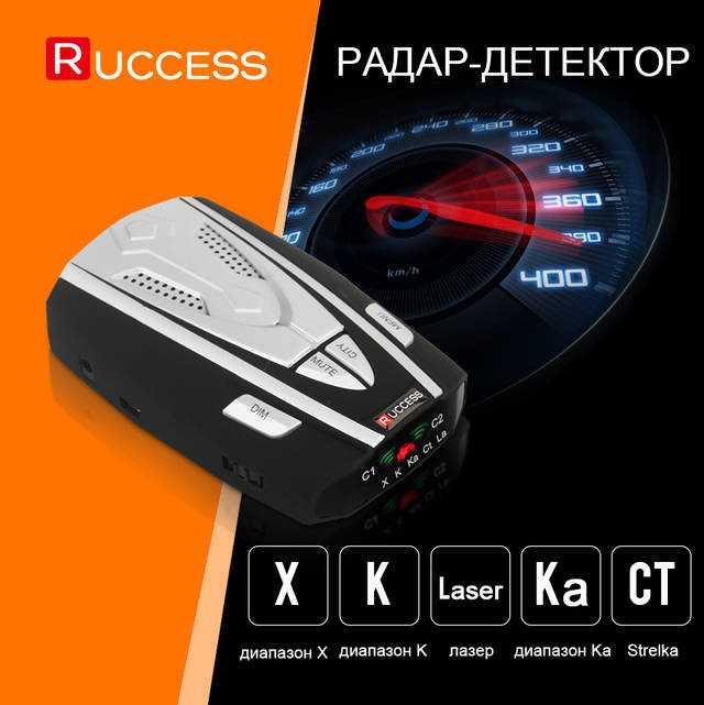 Как выбрать антирадар (радар-детектор) для автомобиля + обзор популярных моделей