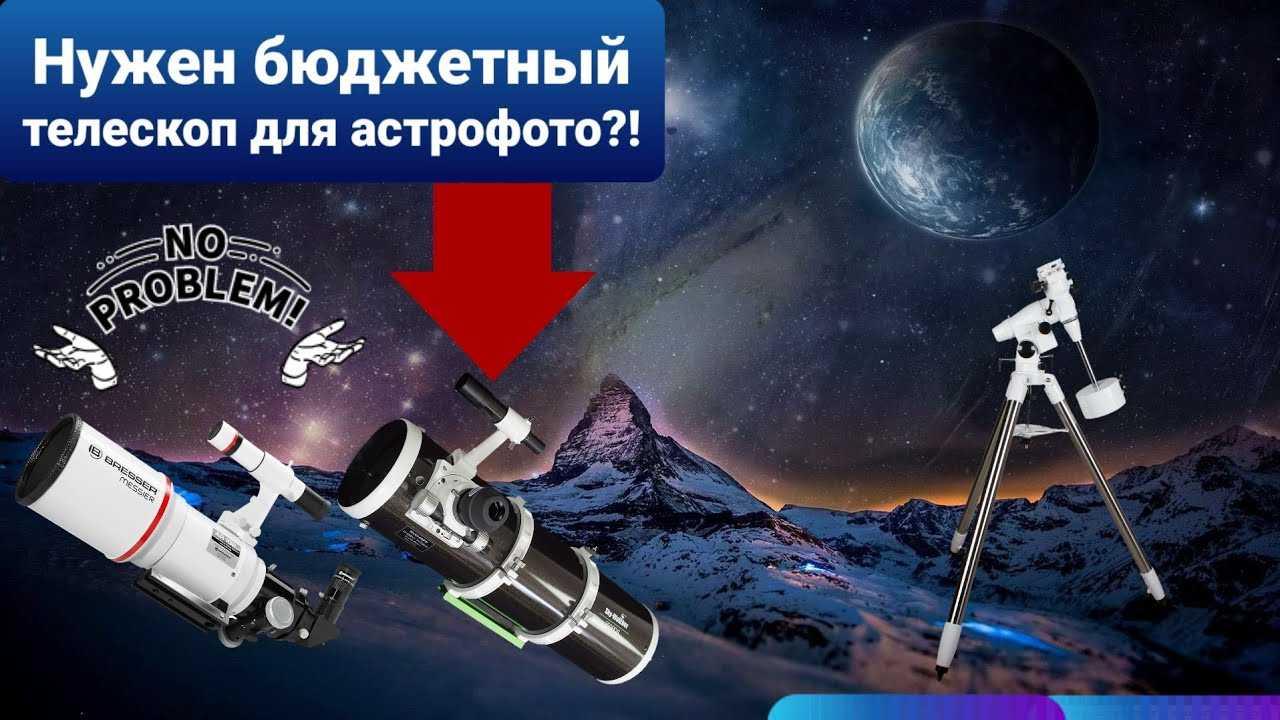 Как выбрать телескоп? рейтинг телескопов и отзывы :: businessman.ru
