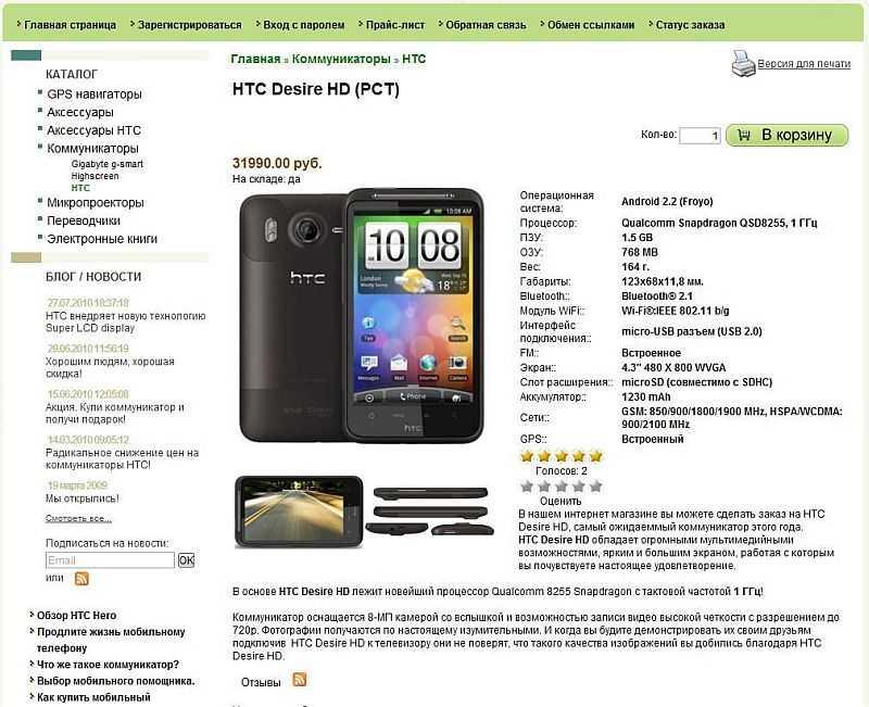 Долгий отдых от гонки в области производства смартфонов для компании HTC окончен Торговая марка вновь вышла на рынок представив два новых гаджета в соответствии с