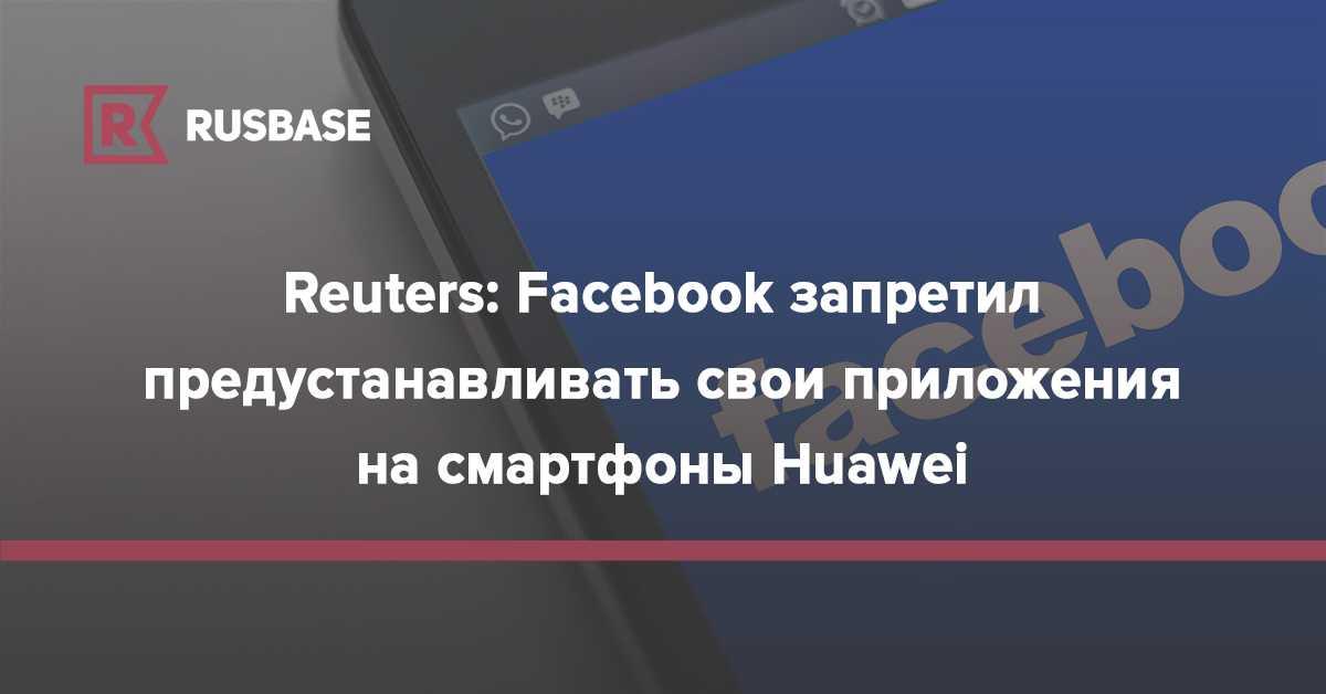Сша рассматривает ужесточение санкций против huawei и других компаний - androidinsider.ru