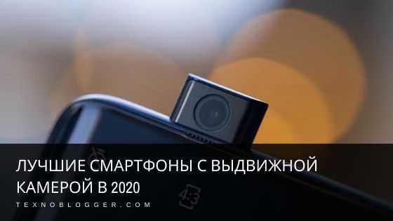 Обзорлучшихсмартфоновсвыдвижнойкамеройв2020году