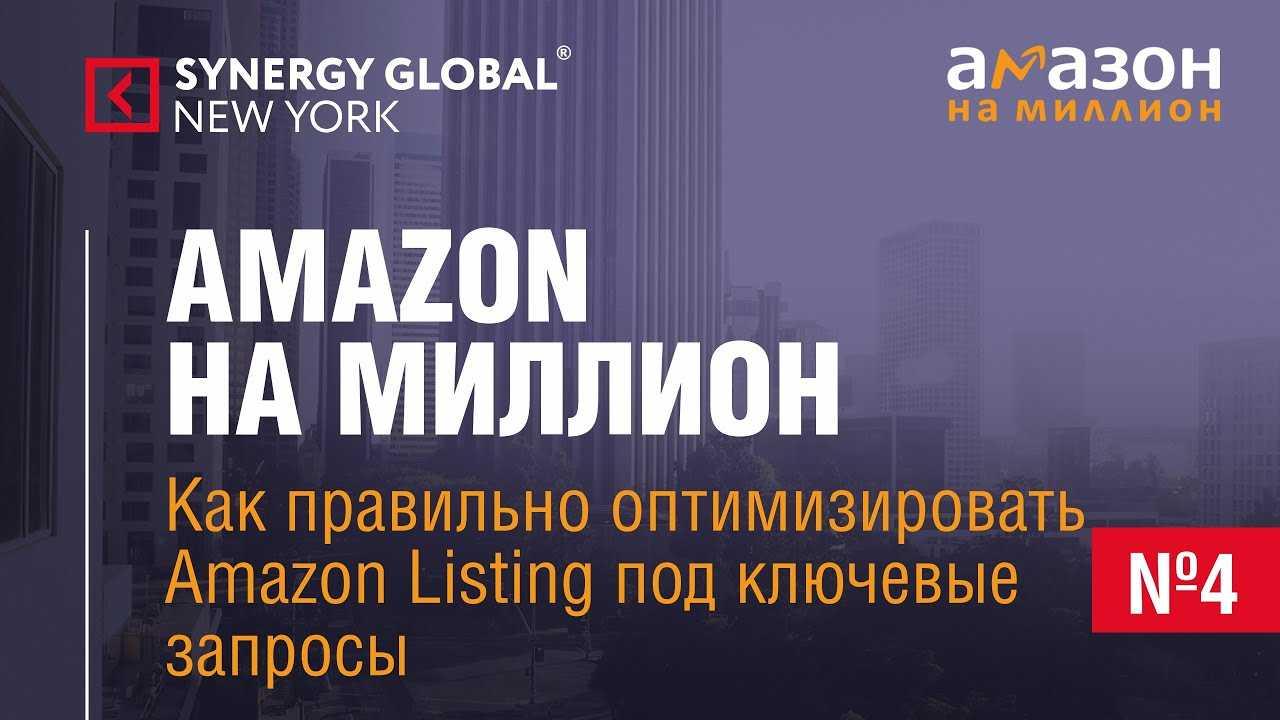 Полное руководство по оптимизации листинга товара на amazon   contentcafé.pro