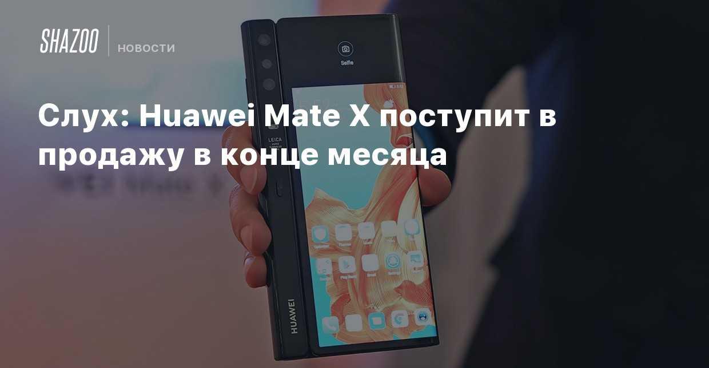 Компания huawei презентовала новый флагманский смартфон