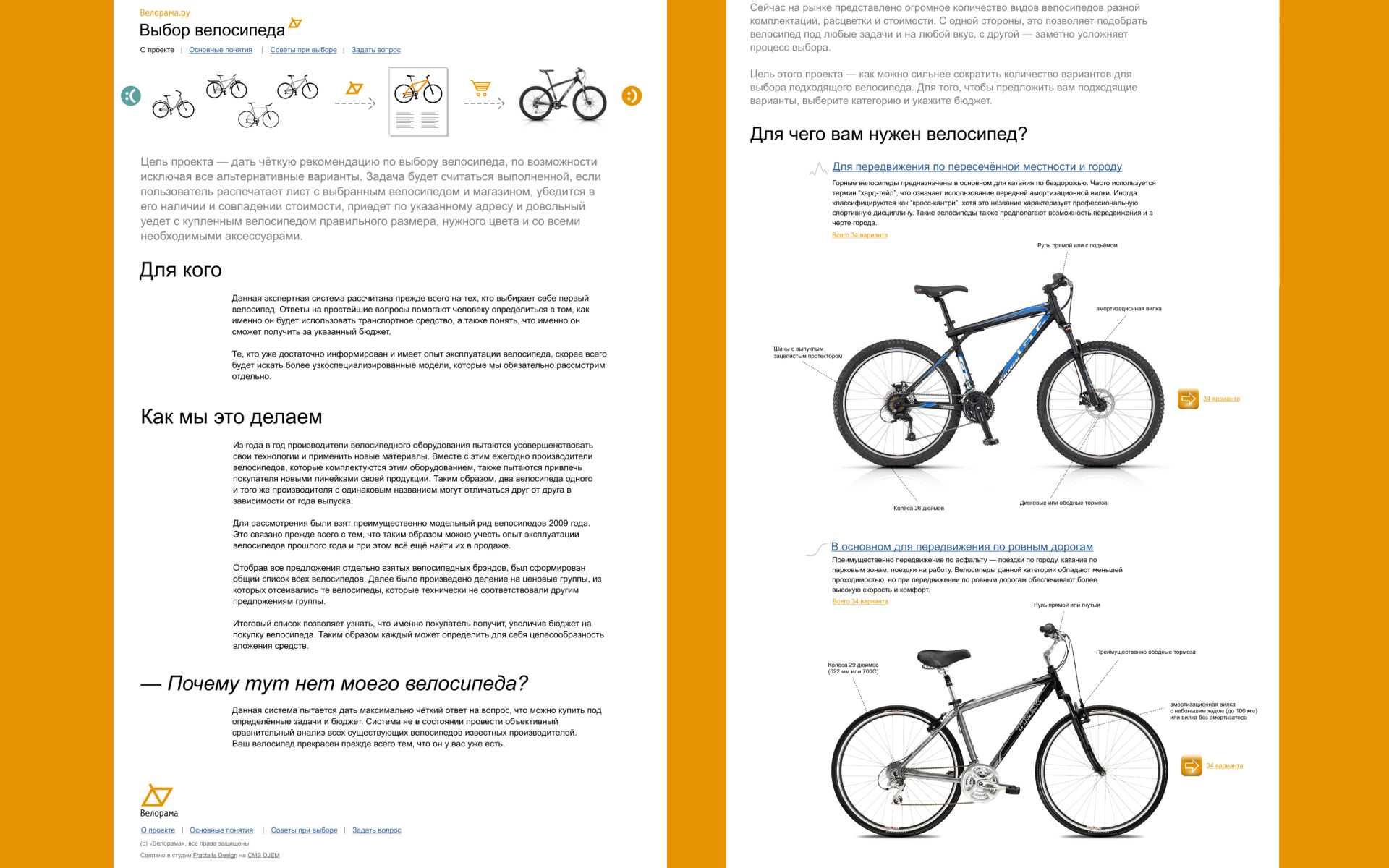 Вред велосипеда для мужчин, опасности для здоровья