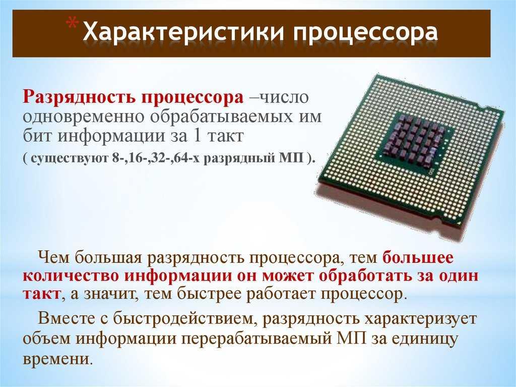 Рекомендации по выбору процессора