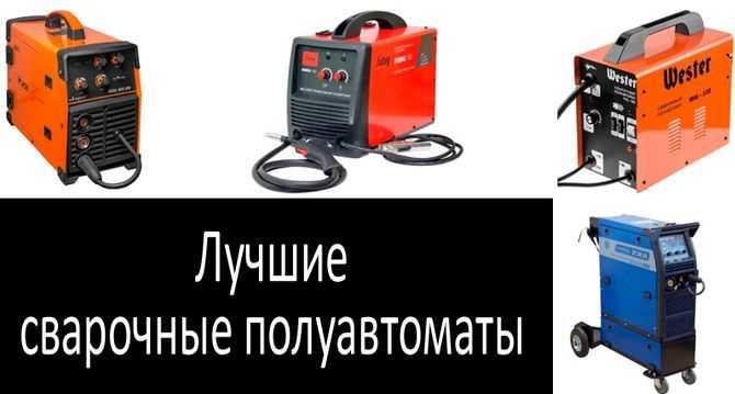 Сварочный аппарат для дома и дачи: классификация, советы по выбору и работе в домашних условиях
