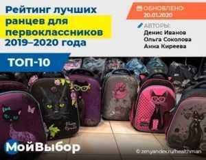✒️школьный рюкзак или ранец для первоклассника: как выбрать? выбираем правильный ранец для первоклашки