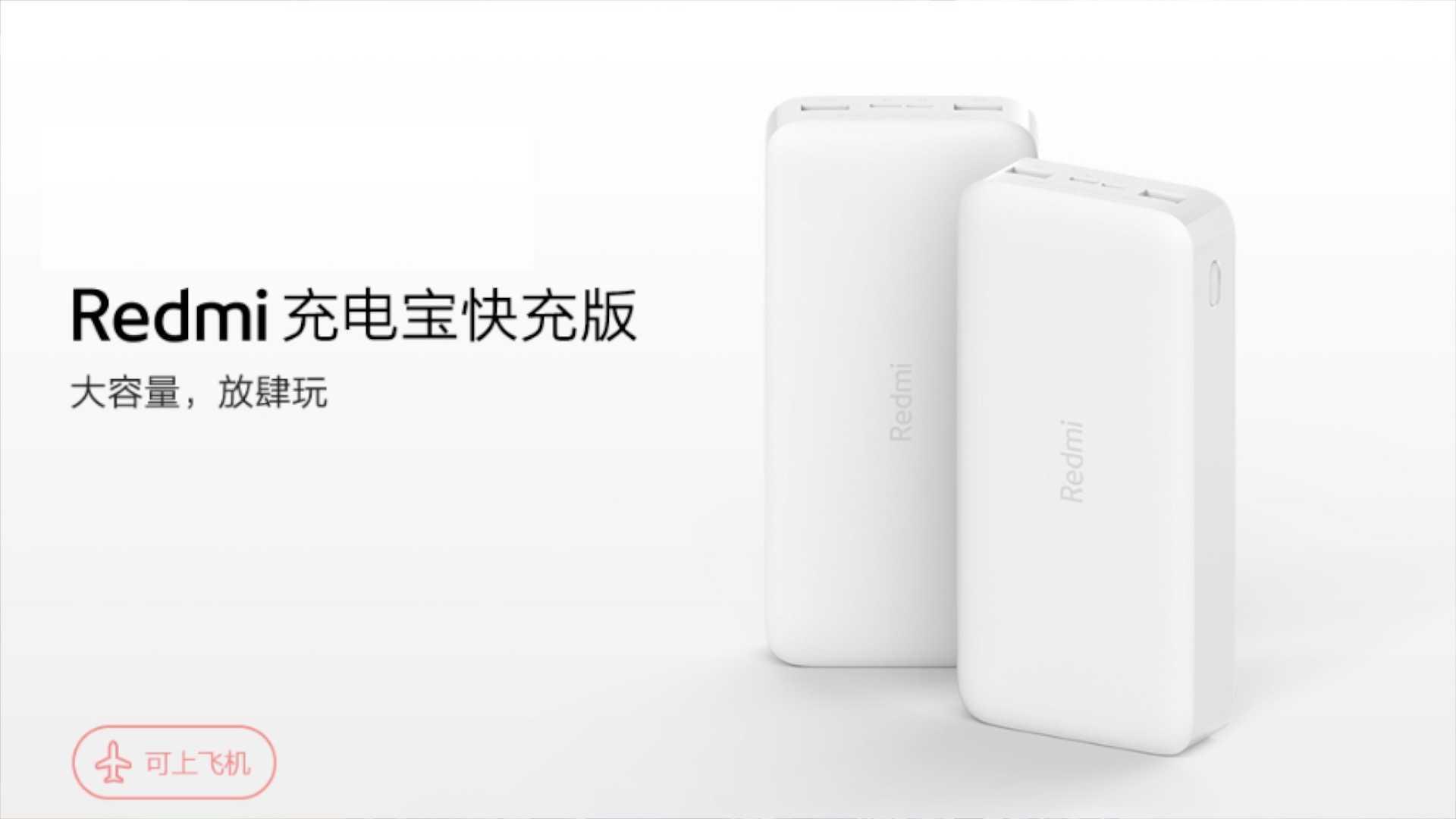 Обзор xiaomi power bank: сравнение линеек redmi и mi 3