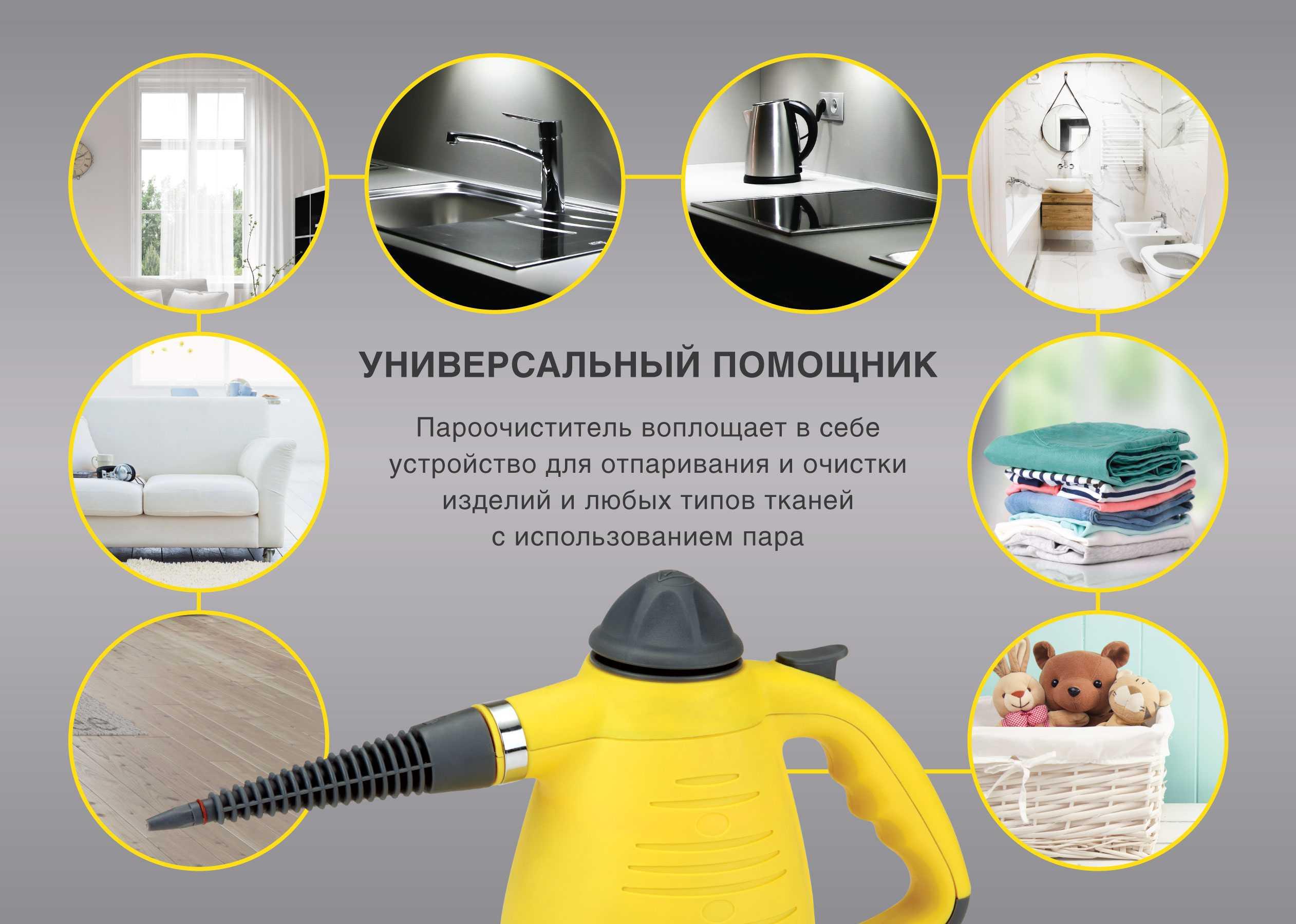 Какой выбрать пароочиститель для дома: обзор и рейтинг лучших, как выбрать самый хороший, цены и отзывы