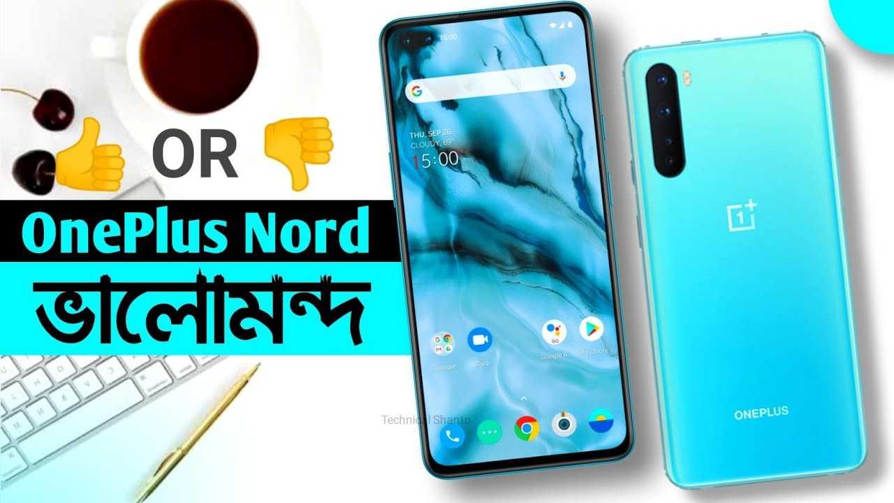 С какими смартфонами стоит сравнивать oneplus nord и кто от него пострадает - androidinsider.ru