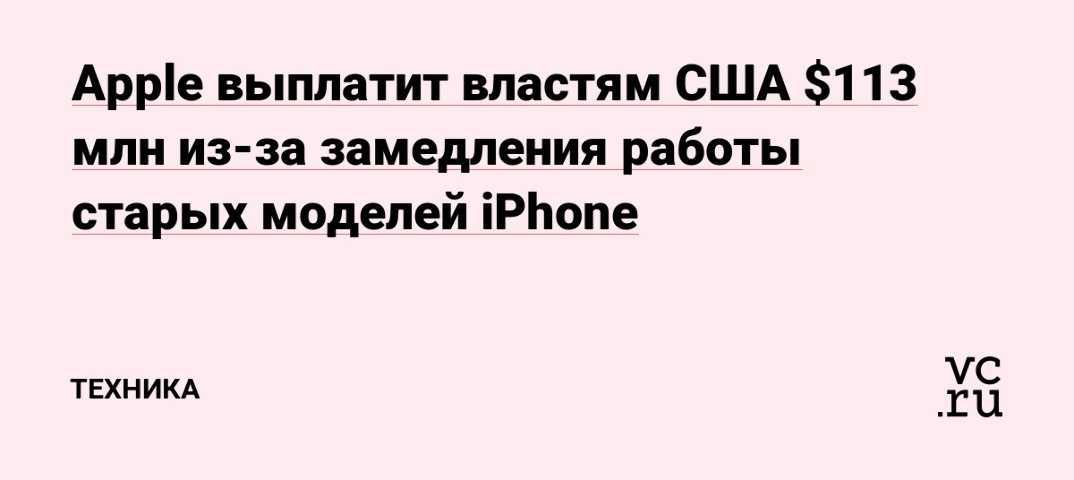 Apple заплатит полмиллиарда долларов владельцам старых iphone - cnews