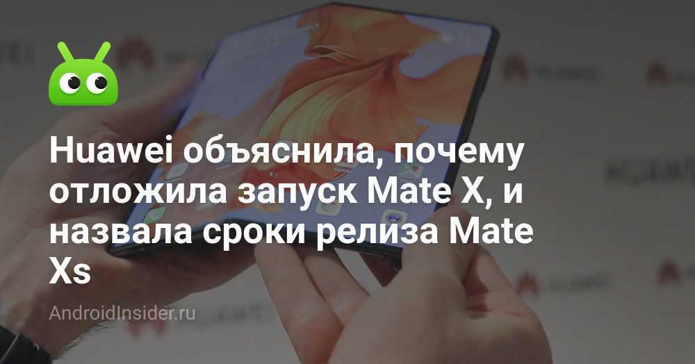 15 ноября компания Huawei планировала начать продавать свои первые складные смартфоны Как вы понимаете речь идет о модели Mate X Но снова возникли какие-то проблемы