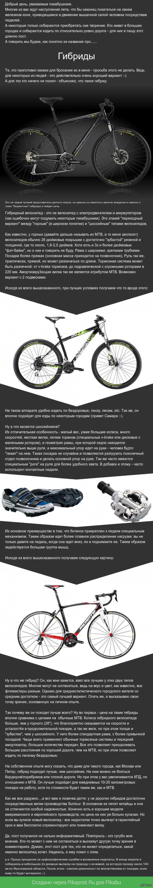 Как выбрать велосипед? как выбрать велосипед по росту ребенку и взрослому :: businessman.ru