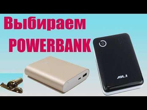 Выбираем мощный внешний аккумулятор: 8 павербанков от 20000 мач