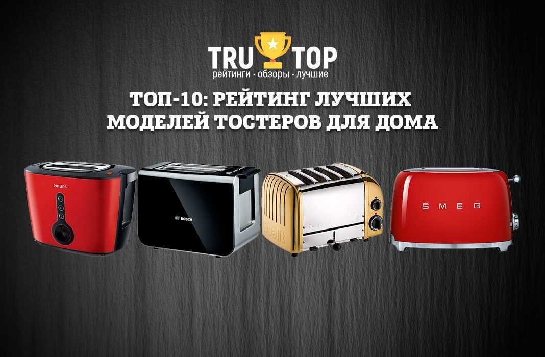 Лучшие тостеры: 8 топовых моделей
