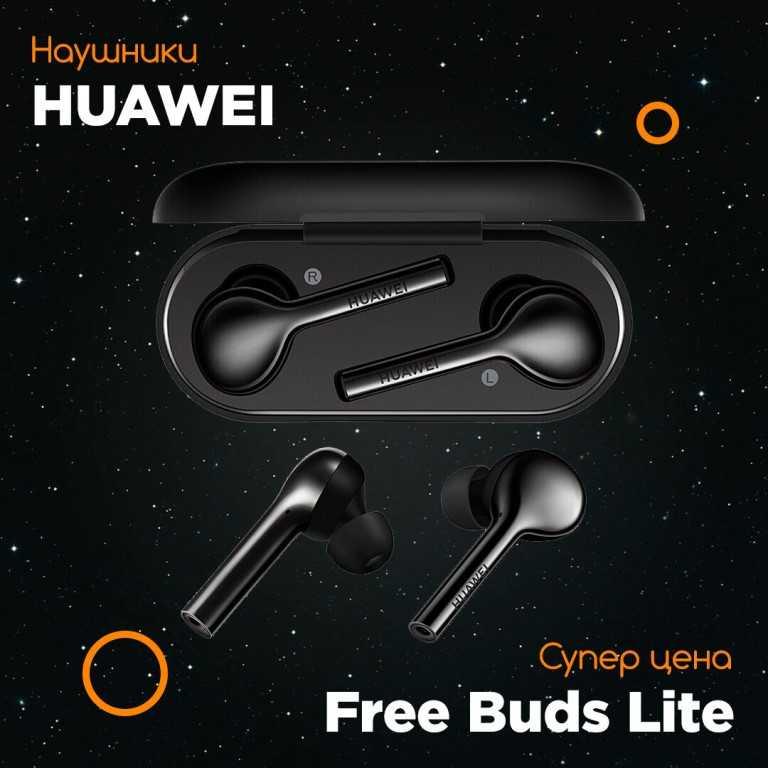 Компания Xiaomi ответила новинкой на новые Apple AirPods и Huawei FreeBuds 3 своими беспроводными наушниками всего за 58 долларов Гаджет поступит на территорию Европы в